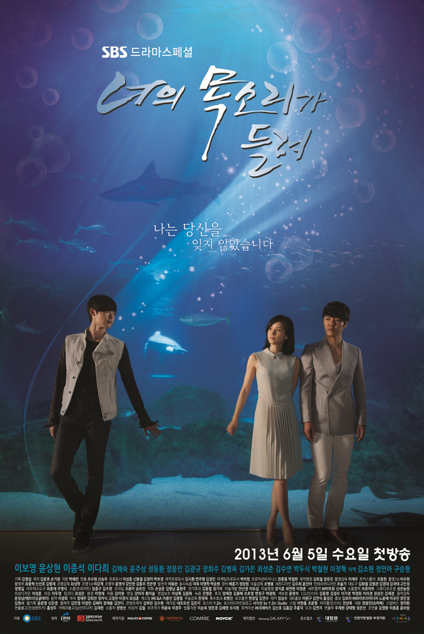 SBS_I_Can_Hear_Your_Voice_Official_Poster_bc1